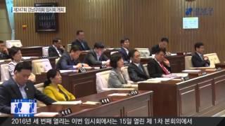 제247회 강남구의회 임시회 개회