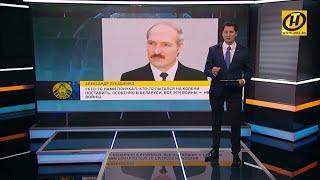 Медведев намеренно вырвал из контекста слова Лукашенко о «не наших войнах»? // Будет дополнено