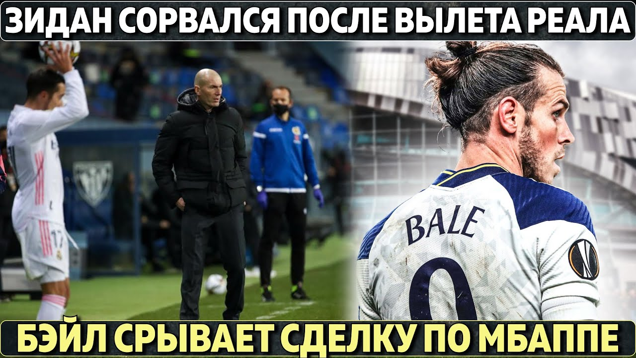 Зидан сорвался после вылета Реала ● Бэйл срывает сделку по Мбаппе ● Новый тренер для Арсенала - скачать с YouTube бесплатно