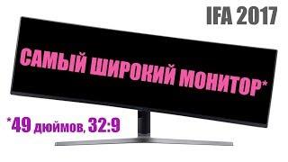 ШИРОКИЙ монитор 32:9 для учебы и игр(, 2017-09-02T15:05:16.000Z)