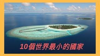 10個世界最小的國家(其袖珍的程度讓人會忽略它們是個國家,但旅遊業卻特別興盛)