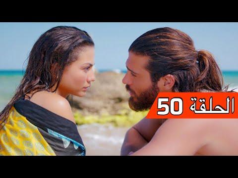 الطائر المبكرالحلقة 50 Erkenci Kuş