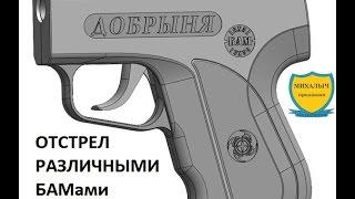 Самооборона. Аэрозольный пистолет ДОБРЫНЯ. ОТСТРЕЛ.