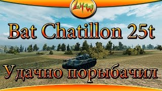 Bat Chat 25t Удачно порыбачил ~World of Tanks~