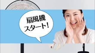 日本語の音声を認識し 電源オン・オフ、首振り、風量調整ができる扇風機...