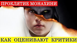 Проклятие монахини (2018) - обзор критики фильма