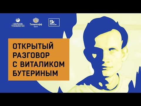 Открытый разговор с Виталиком Бутериным в Технопарке «Сколково» (31.08.2017)