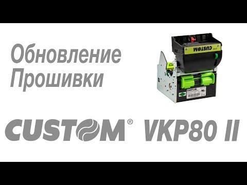 Обновление прошивки термопринтера Custom Vkp 80 II