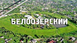 БЕЛООЗЕРСКИЙ/МОСКОВСКАЯ ОБЛАСТЬ/Туризм/Путешествия