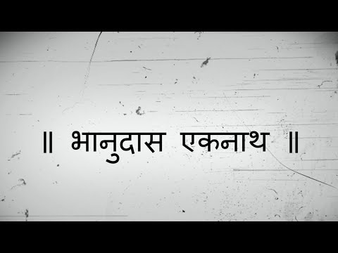 Sampoorna Haripath Shree Sant Eknath Maharaj
