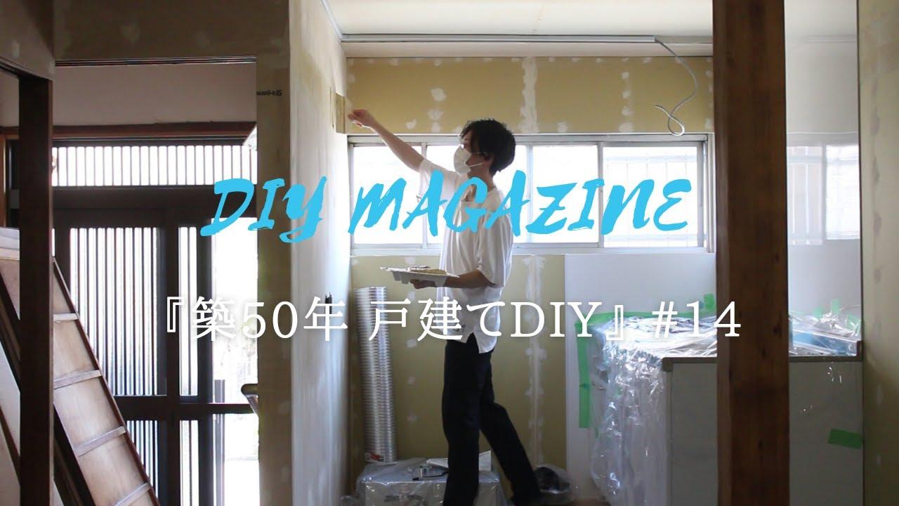 【築50年戸建てDIY】#14 キッチンリビングの壁にパテ塗り|資材搬入