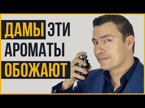 ТОП-10 САМЫХ Мужских Ароматов