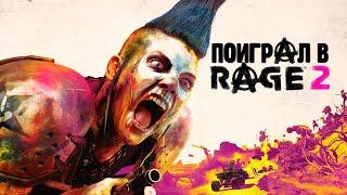 Поиграл в Rage 2 - первые впечатления от полной версии. Шутерная песочница