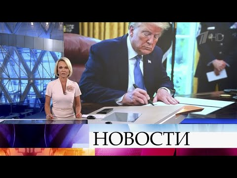 Выпуск новостей в 18:00 от 11.06.2020 - Видео онлайн