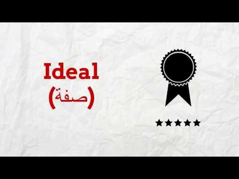 IDEAL : كلمة جديدة قي أقل من دقيقة