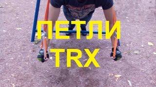 как сделать петли trx (копия)