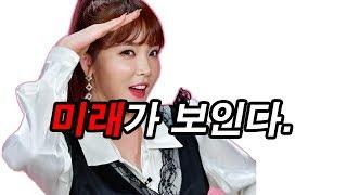 가수 홍진영의 사주와 미래예측