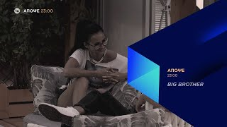 Big Brother   Trailer   28/09/2020