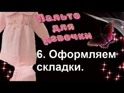 Как сделать складки складки  Вязание пальто для девочки.  Алена Никифорова