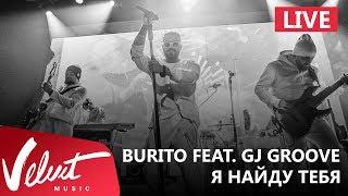 Live: Burito feat. DJ Groove - Я найду тебя (Сольный концерт в RED, 2017г.)
