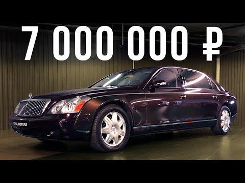 Царь-Майбах по цене нового S-Класса - 7 млн за шестиметровый Maybach 62! #ДорогоБогато №20