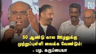 put-and-end-to-50-years-of-corrupt-rule-pazha-karuppaiya-supports-mnm-kamalhaasan-hindu-tamil