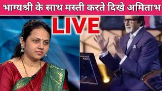 KBC new episode today, Amitabh Bachchan enjoy with contestant Bhagyashree