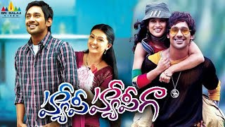 Happy Happy Ga Telugu Full Movie | Varun Sandesh, Vega | Sri Balaji Video
