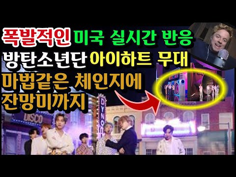 [BTS 아이하트 비하인드] 폭발적인 미국 실시간 반응, 방탄소년단의 아이하트라디오 뮤직 페스티벌 무대, 마법같은 무대 체인지와 잔망미까지