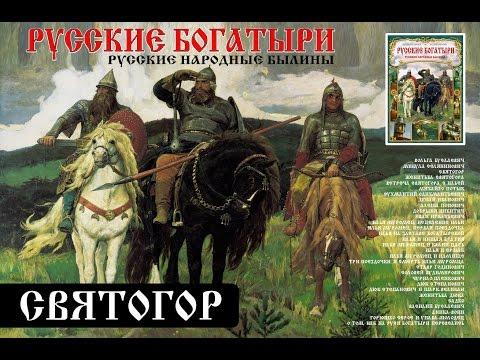 СВЯТОГОР (Аудиокнига Русские богатыри)