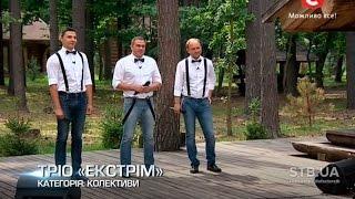 «Х-фактор-5» /Трио Экстрим - Попурри зарубежных песен  /Дома Судей (01.11.2014)
