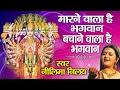 Marne Wala Hai Bhagwan Bachane Wala Hai Bhagwan #hari Darshan# Neelima Nilay # Bhakti Bhajan Kirtan video