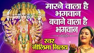 Marne Wala Hai Bhagwan Bachane Wala Hai Bhagwan #Hari Darshan# Neelima Nilay # Bhakti Bhajan Kirtan