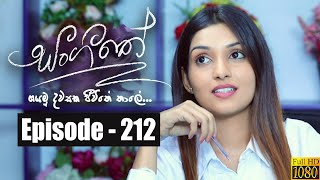 Sangeethe | Episode 212 03rd December 2019 Thumbnail