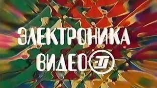 "Заставка ""Электроника-Видео"" (80-е)"