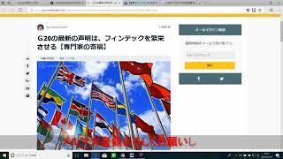 2017年ビットコインをはじめとする仮想通貨(暗号通貨)が日本で通...