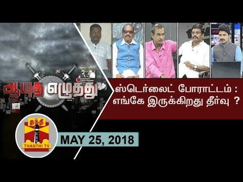 (25/05/2018) Ayutha Ezhuthu : Sterlite Protest : Where is the Solution..?   Thanthi TV