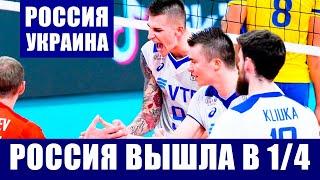 Волейбол Чемпионат Европы 2021 Сборная России переиграла сборную Украины и вышла в 1 4 финала