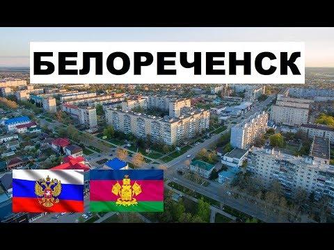 БЕЛОРЕЧЕНСК 🏠💖🌼 (Краснодарский край) ~ Твой город.