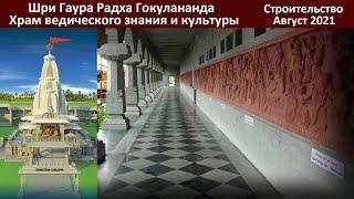 Шри Гаура Радха Гокулананда — строительство храма, август 2021