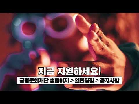 2021 LET'S DANCE 전국 청소년 댄스 경연대회 Thumbnail
