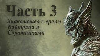 Играем в Skyrim - Часть 3 - Знакомство с ярлом Вайтрана и Соратниками