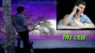 Heart touching Assamese coll.. Conversation Love