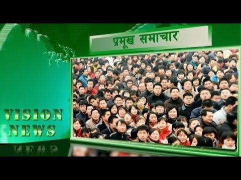 चिनीयाले पनि नेपाली नागरिकता लिन थाले | Vision News | Vision Nepal Television
