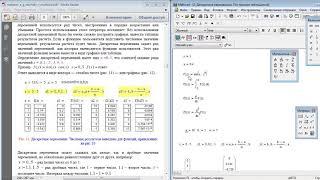 2. Дискретная переменная.  Построение таблиц (Азы понимания пк Mathcad)
