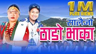 Syangja Pelkachoure Thado Bhaka  Salaijo || Sharmila Gurung || Prasad Khaptari Magar