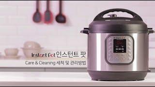 [인스턴트팟 Instant Pot 동영상 가이드] 세척…