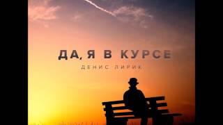Денис Лирик - Да, я в курсе / Премьера песни
