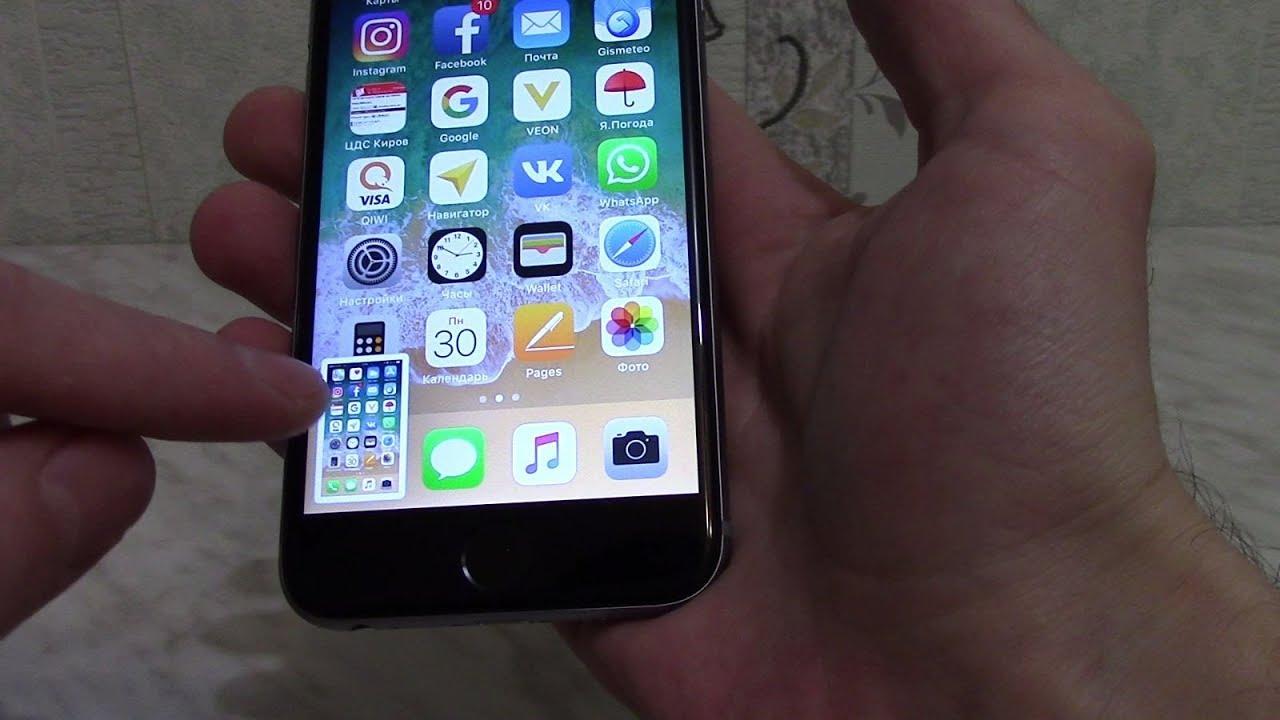 Как на apple сделать скриншот фото 197