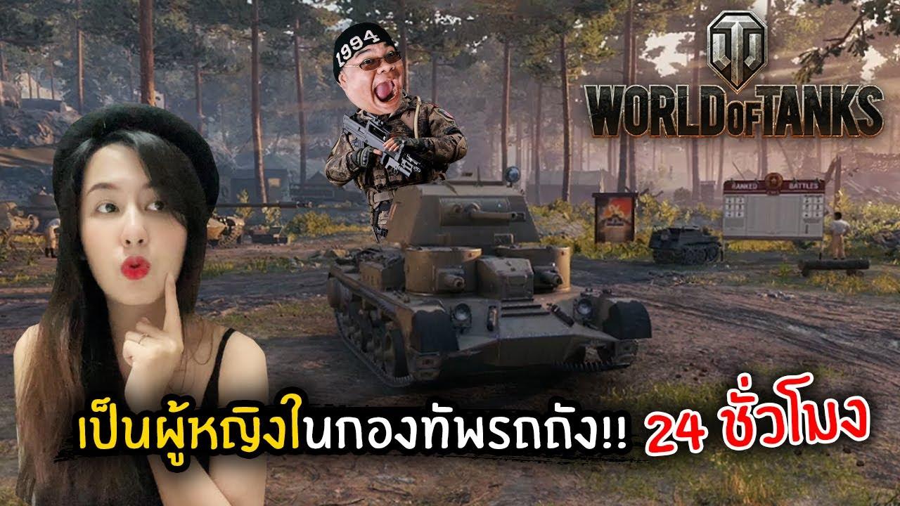 เป็นผู้หญิงในกองทัพรถถัง!! 24 ชั่วโมง   World of Tanks